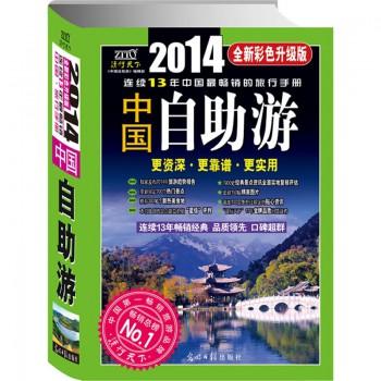 2014中国自助游(全新彩色升级版)