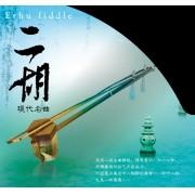 CD二胡现代名曲