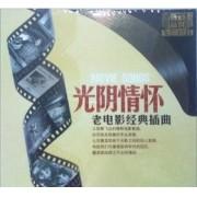 CD光阴情怀老电影经典插曲