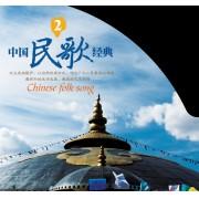 CD中国民歌经典(二)