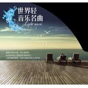 CD世界轻音乐名曲(二)