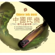 CD中国民乐现代名曲精粹(二)