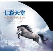 CD七彩天堂中国轻音乐名曲