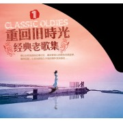 CD重回旧时光经典老歌集(一)