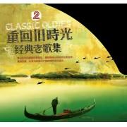 CD重回旧时光经典老歌集(二)