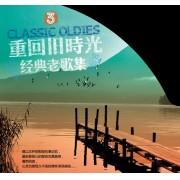 CD重回旧时光--经典老歌集(三)