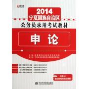 申论(2014宁夏回族自治区公务员录用考试教材)