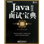 Java程序员面试宝典(第3版)