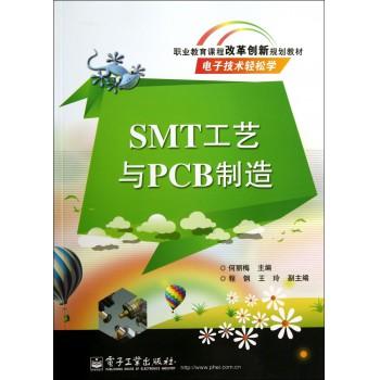 SMT工艺与PCB制造(电子技术轻松学职业教育课程改革创新规划教材)