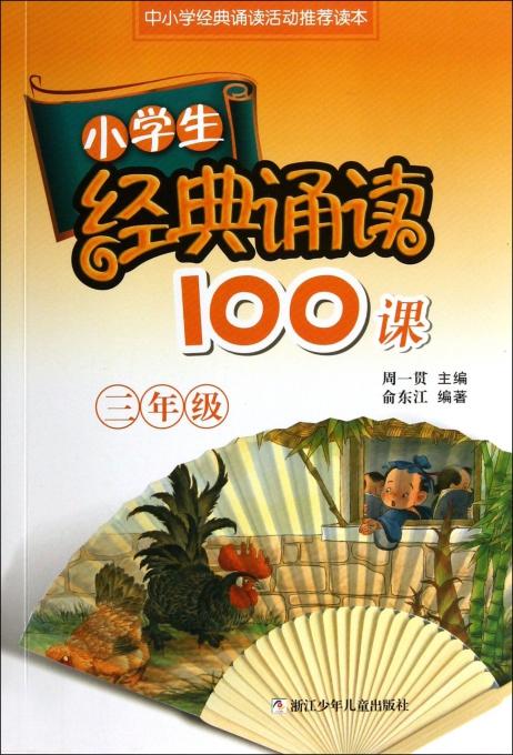 小学生经典诵读100课(3年级)