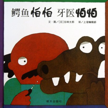 鳄鱼怕怕牙医怕怕(精)