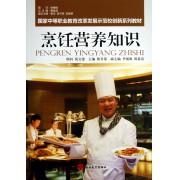 烹饪营养知识(国家中等职业教育改革发展示范校创新系列教材)