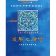 发展心理学(从成年早期到老年期第10版下教育部高等学校心理学教学指导委员会推荐用书)