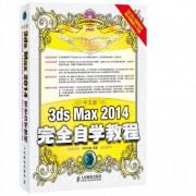 中文版3ds Max2014完全自学教程(附光盘)