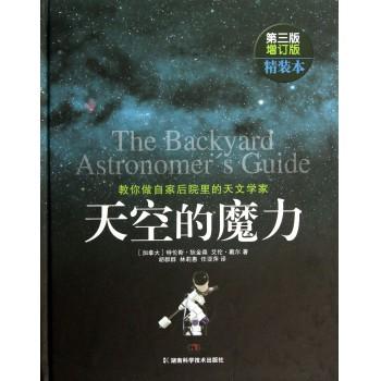 天空的魔力(教你做自家后院里的天文学家第3版增订版)(精)