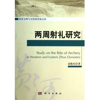 两周射礼研究/黄河文明与可持续发展文库