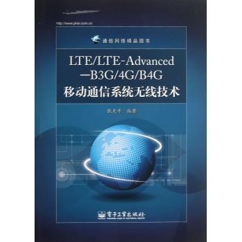 LTE\LTE-Advanced-B3G\4G\B4G移动通信系统无线技术(通信网络精品图书)