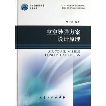 空空导弹方案设计原理(精)/中航工业首席专家技术丛书