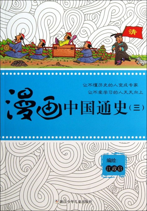 漫画中国通史(3)