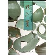 中国古陶瓷(龙泉窑)(精)