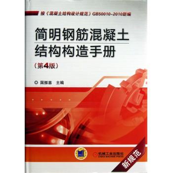 简明钢筋混凝土结构构造手册(第4版)(精)