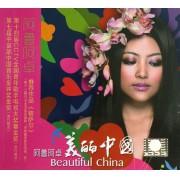 CD阿鲁阿卓美丽中国