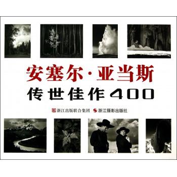 安塞尔·亚当斯传世佳作400(精)