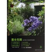 露台花园/100%NATURE
