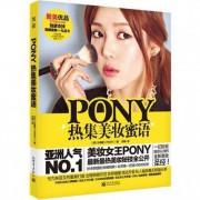 PONY热集美妆蜜语(附光盘)