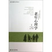老年心理学/老龄问题研究系列丛书