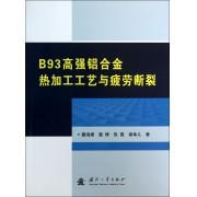 B93高强铝合金热加工工艺与疲劳断裂