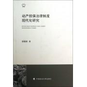 动产担保法律制度现代化研究