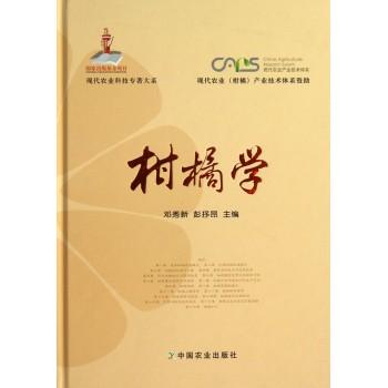 柑橘学(精)/现代农业科技专*大系