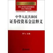 中华人民共和国证券投资基金法释义/中华人民共和国法律释义丛书
