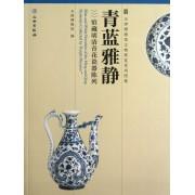 青蓝雅静(馆藏明清青花瓷器陈列)/天津博物馆文物展览系列图集