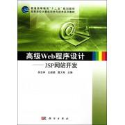 高级Web程序设计--JSP网站开发(高等学校计算机科学与技术系列教材)