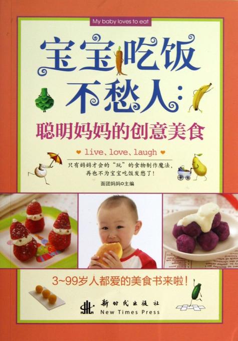 聪明妈妈的创意美食/宝宝吃饭不愁人