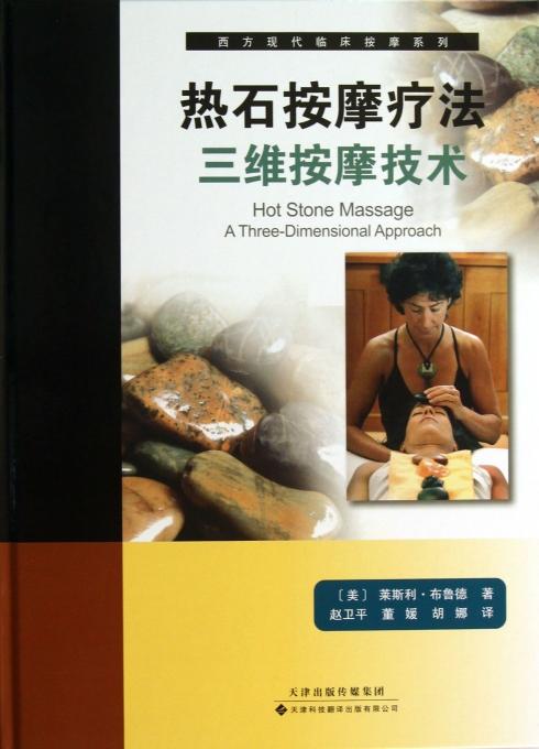 热石按摩疗法(三维按摩技术)(精)/西方现代临床按摩系列