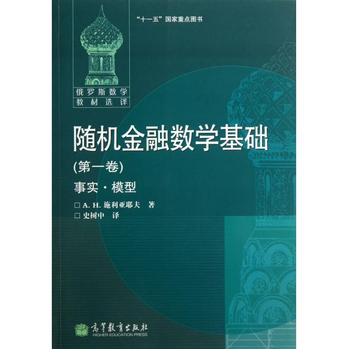隨機金融數學基礎(第1卷事實模型)/俄羅斯數學教材選譯