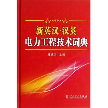 新英汉汉英电力工程技术词典(精)
