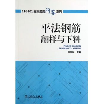 平法钢筋翻样与下料/11G101图集应用问答系列
