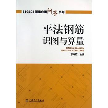 平法钢筋识图与算量/11G101图集应用问答系列