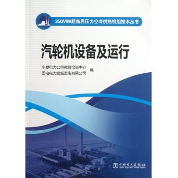 汽轮机设备及运行/350MW超临界压力空冷供热机组技术丛书
