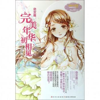 处女座--**年华初相见/意林小小姐浪漫星语系列