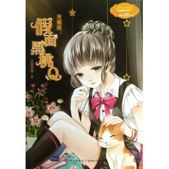 天蝎座--假面黑桃Q/意林小小姐浪漫星语系列