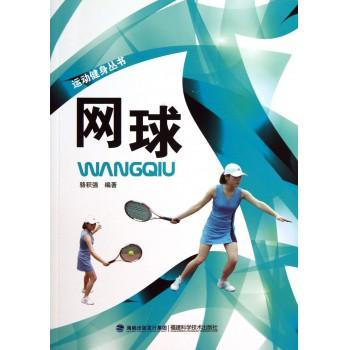 网球/运动健身丛书