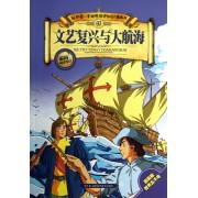 文艺复兴与大航海/我的第一本世界历史知识漫画书
