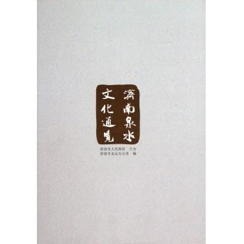 济南泉水文化通览(共6册)(精)