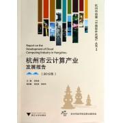 杭州市云计算产业发展报告(2012年)/杭州市创建中国软件名城丛书