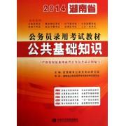 公共基础知识(2014湖南省公务员录用考试教材)